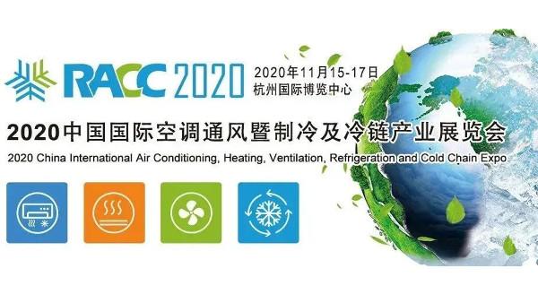 杭州普瑞除湿设备有限公司已正式报名参展2020中国国际制冷及冷链展