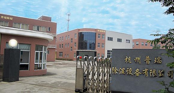 杭州普瑞泰除湿设备有限公司