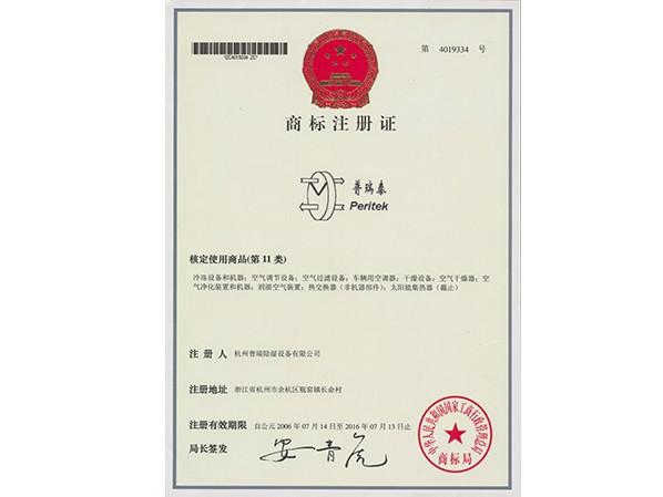 普瑞泰商标注册证