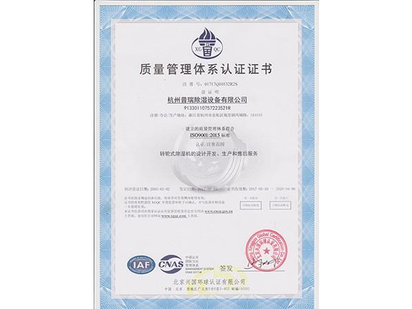 普瑞泰质量管理体系认证