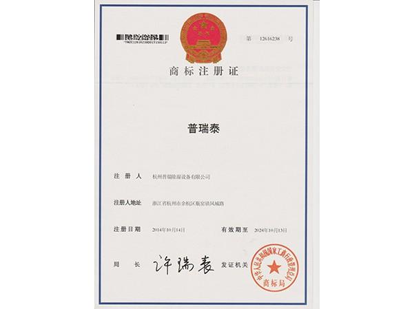 普瑞泰商标注册证书