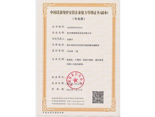 普瑞泰设备维修安装能力等级证书