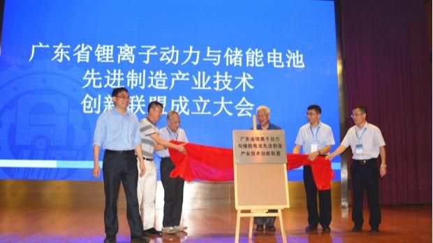 普瑞泰出席广东省锂离子动力与储能电池先进制造产业技术创新联盟