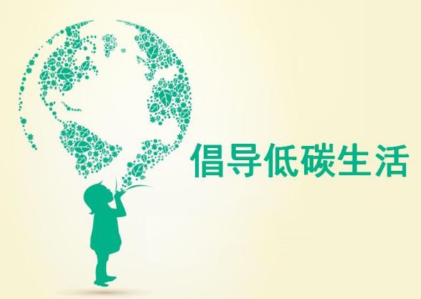 倡导低碳生活
