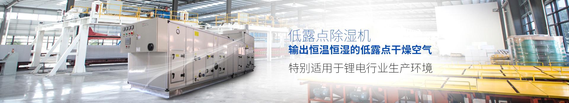 低露点除湿机,输出恒温恒湿的低露点干燥空气,特别适用于锂电行业生产环境